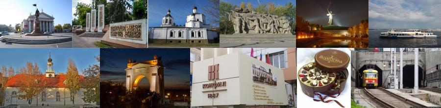 «Волгоград» и «Старая Сарепта» (4 дня/3 ночи)